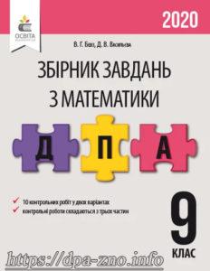Збірник ДПА 2020 з математики, Бевз, Освіта