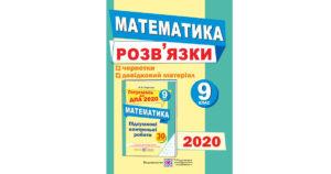 ДПА 2020 Відповіді математика Березняк