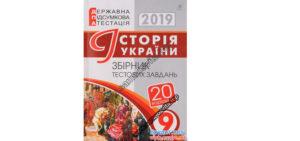 ДПА 2019 з історії України, 9 клас, Гісем