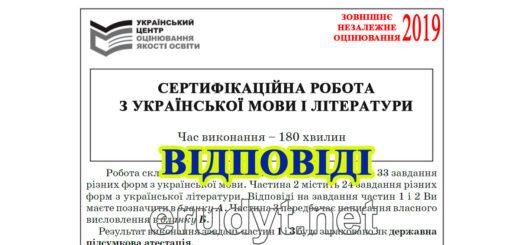 Відповіді ЗНО 2019 з української мови і літератури