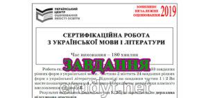 Завдання ЗНО 2019 з української мови і літератури