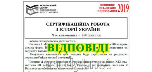 Відповіді ЗНО 2019 з історії України