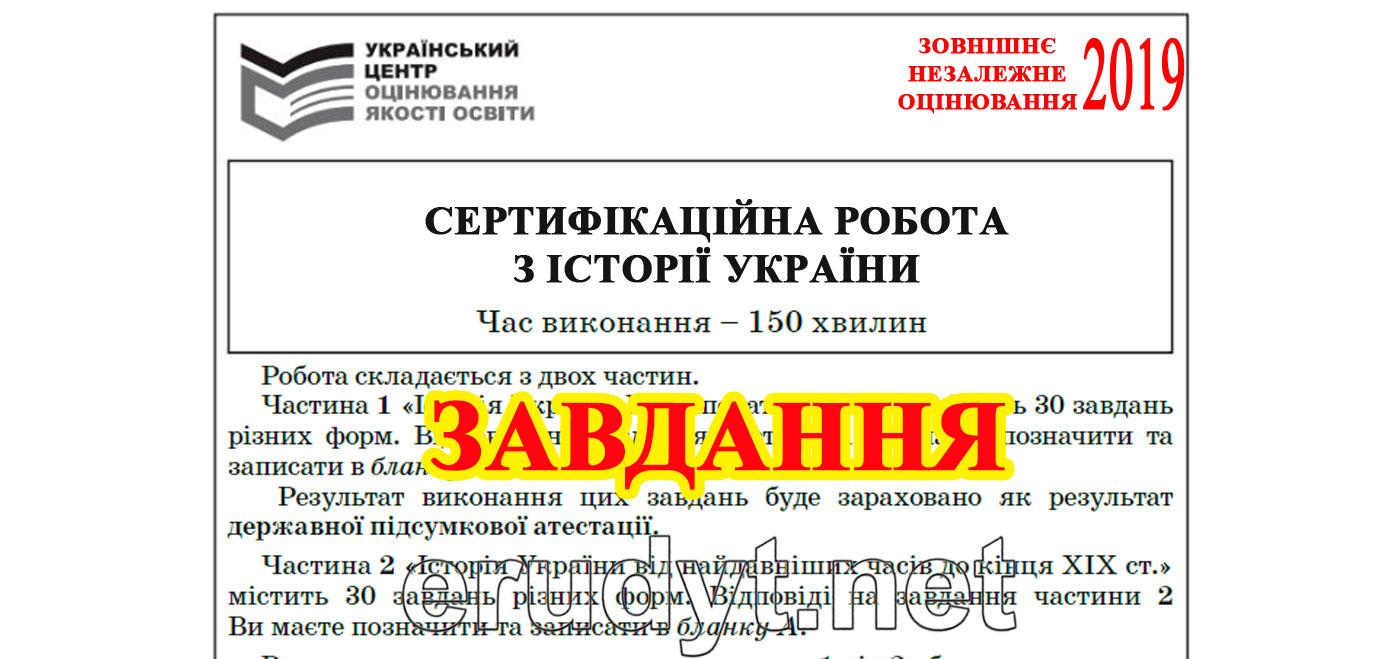 Завдання ЗНО з історії України у 2019 році