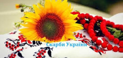 Розробка першого уроку-квесту для учнів 2 класу«Скарби неньки України»