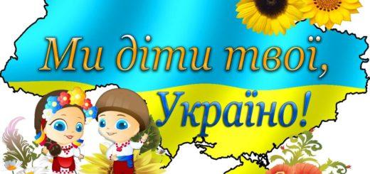 Ми діти твої, Україно