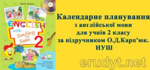 Календарне планування з англійської мови для учнів 2 класу за підручником О.Д.Карп'юк. НУШ