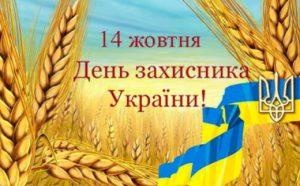 14 жовтня День захисника України