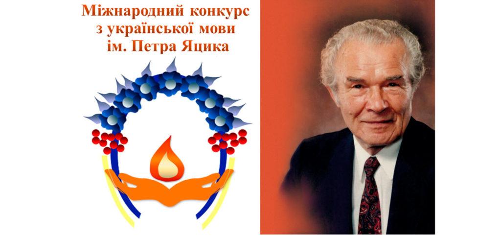 Міжнародний конкурс з української мови імені Петра Яцика