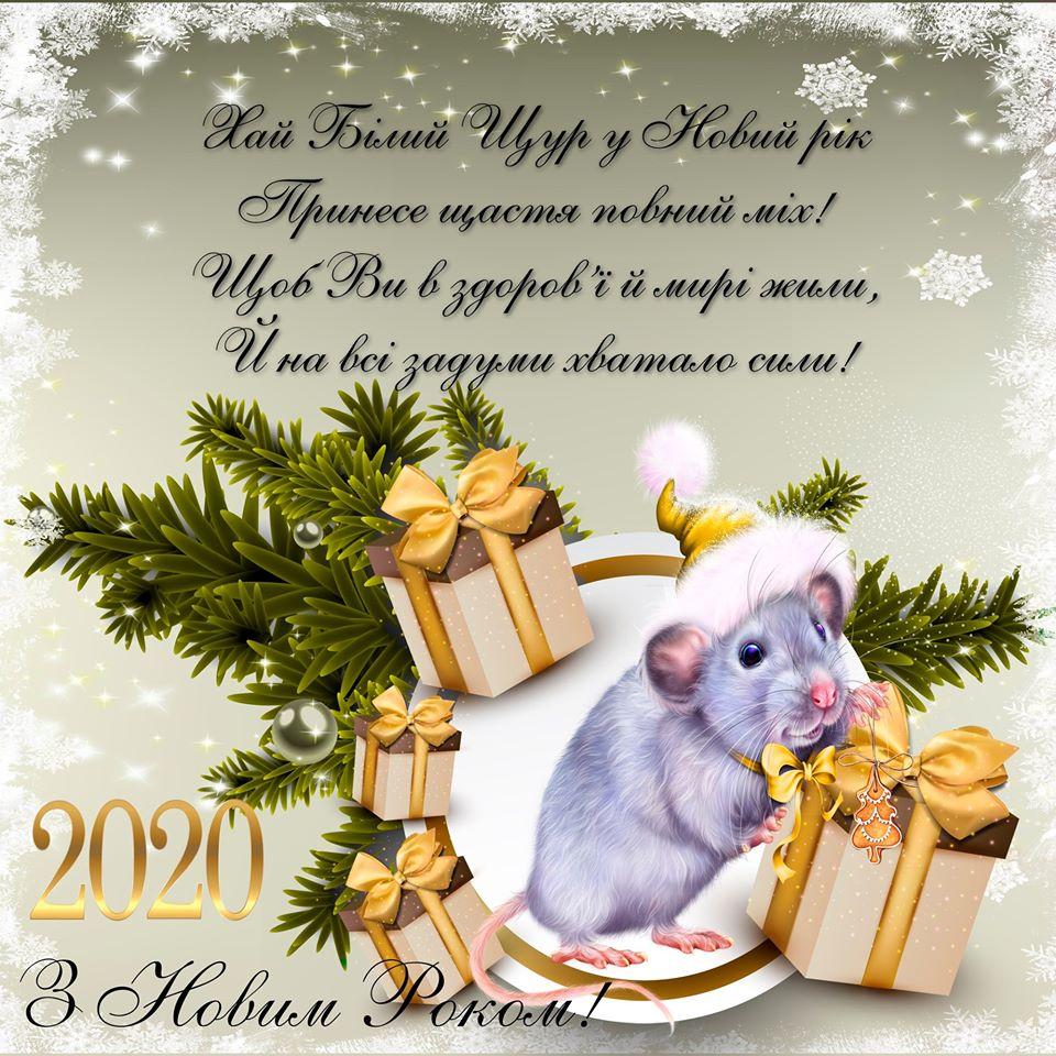 Хай білий Щур у Новий рік