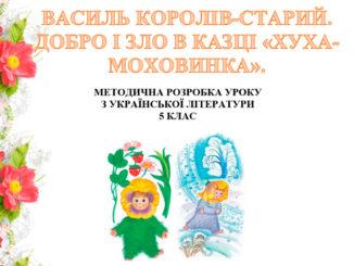 Василь Королів-Старий. Добро і зло в казці «Хуха-Моховинка»