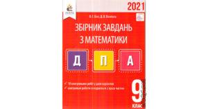 Збірник ДПА 2021 з математики, Бевз, Освіта