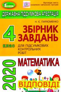 Відповіді ДПА 2020 математика 4 клас