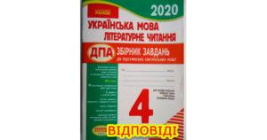 Відповіді ДПА 2020 українська мова, літературне читання, Ранок