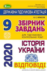 Відповіді ДПА 2020 Історія України 9 клас, Власов, Генеза