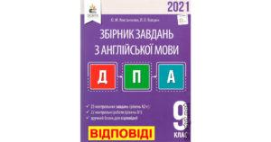 Відповіді ДПА 2021 з англійської мови. 9 клас. Константинова