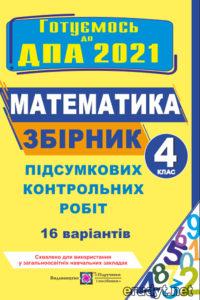 Збірник підсумкових контрольних робіт Математика 4 клас, Хребтова, 2021