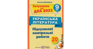 Збірник ДПА 2021 Українська література, 9 клас, Витвицька, Підручники і посібники