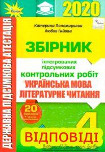 Відповіді ДПА українська мова