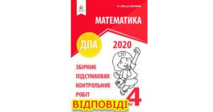 Відповіді ДПА 2020 4 клас математика, Бевз
