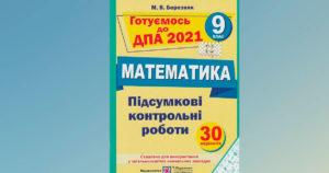 Збірник підсумкові контрольні роботи Математика 9 клас, Березняк, Підручники і посібники