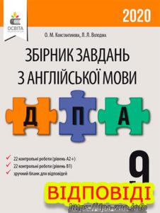 Відповіді Англійська мова 9 клас, Константинова