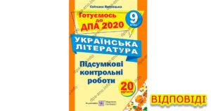 Відповіді ДПА 2020 з української літератури