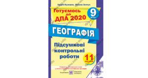 Збірник ДПА 2020 з географії