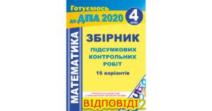 Відповіді ДПА 2020 математика, 4 клас, Хребтова