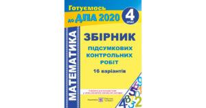 Збірник підсумкових контрольних робіт Математика 4 клас, Хребтова, 2020