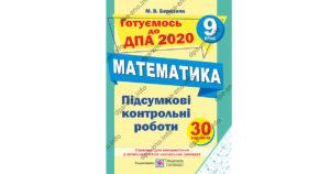 ДПА 2020 Математика, збірник