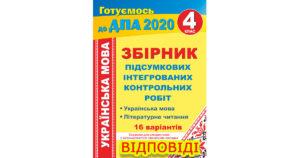 Відповіді ДПА 2020 з української мови Сапун