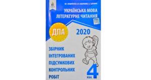 Відповіді ДПА 2020 4 клас, українська мова, Вашуленко