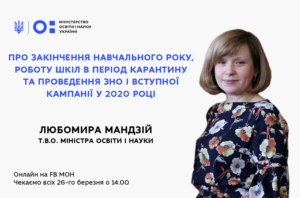 Любомира Мандзій про закінчення року, ЗНО 2020 і вступну кампанію