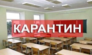 Школи закрито на карантин