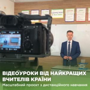 Відеоуроки від найращих вчителів України