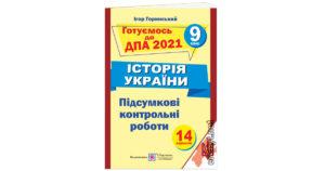 Збірник ДПА 2021 історія України, Підручники і посібники, Тернопіль