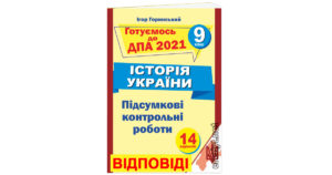 Відповіді ДПА 2021 історія України, Горинський, Підручники і посібники