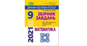 ДПА 2021 з математики, 9 клас. Істер, Генеза