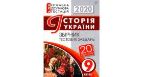 Збірник ДПА 2020 історія України, Гісем