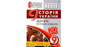 Відповіді ДПА 2020 Історія України, Гісем