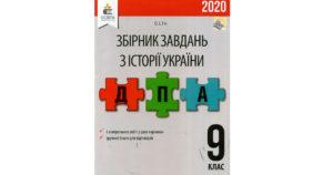 Збірник ДПА 2020 історія України, 9 клас, Гук
