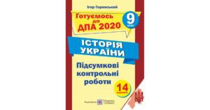 ДПА 2020. Історія України. Підсумкові контрольні роботи за оновленою програмою