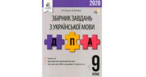 Збірник диктантів 2020 з української мови 9 клас, Єременко, Освіта