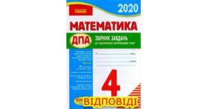 Відповіді до ДПА 2020 з математики 4 клас, Шевченко, Ранок