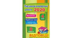 Відповіді ДПА 2020 Математика. Українська мова, Корчевська, Підручники і посібники