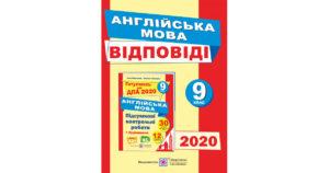 Відповіді до ДПА 2020 з англійської мови 9 клас, Марченко