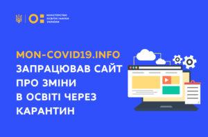 Сайт МОН mon-covid19.info