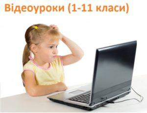 Відеоуроки для 1-11 класів