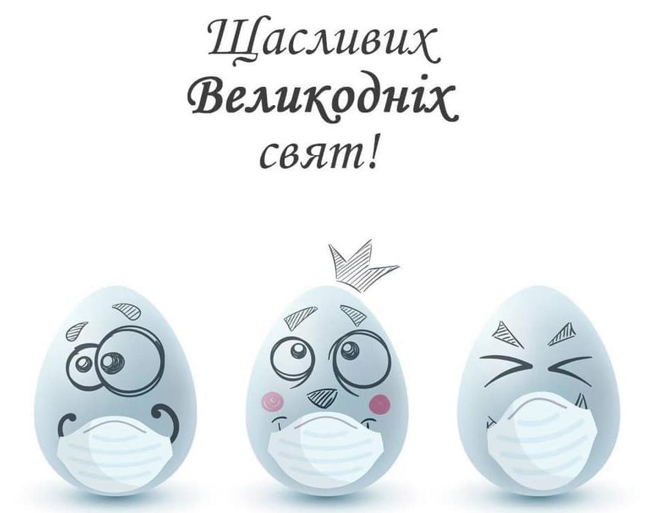 Щасливих Великодніх свят!