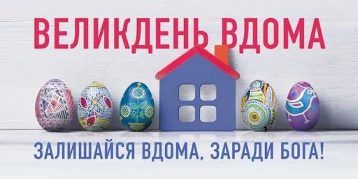 Великдень вдома